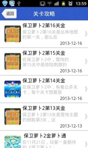 玩免費遊戲APP 下載保卫萝卜2手机游戏助手 app不用錢 硬是要APP