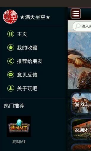 玩吧攻略 for 永恒战士2