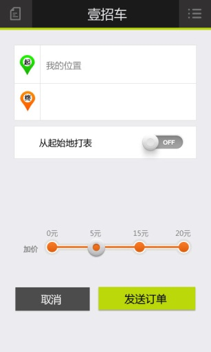 玩免費生活APP|下載壹招车--乘客端 app不用錢|硬是要APP