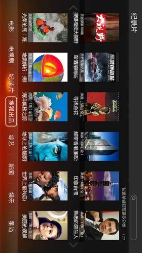 搜狐视频TV版截图1