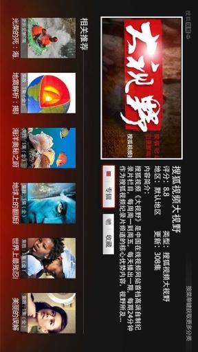 搜狐视频TV版截图2