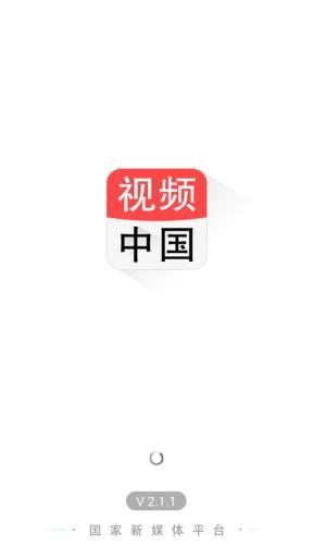 视频中国·互动电视