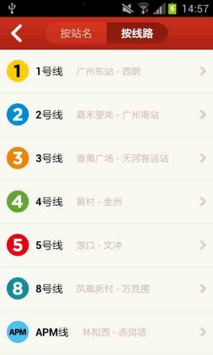 广州地铁 生活 App-愛順發玩APP