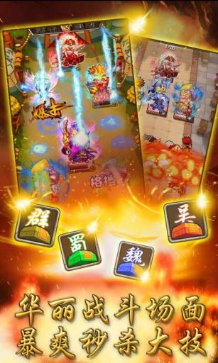 【免費角色扮演App】武神三国-APP點子