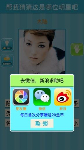 免費益智App|一起猜明星|阿達玩APP