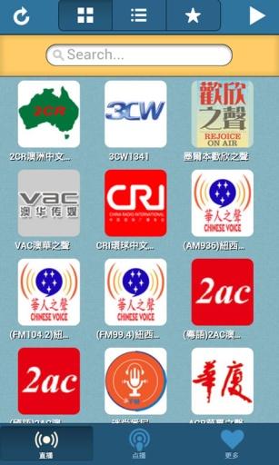 【免費媒體與影片App】YanRadio 澳洲新西兰中文广播-APP點子