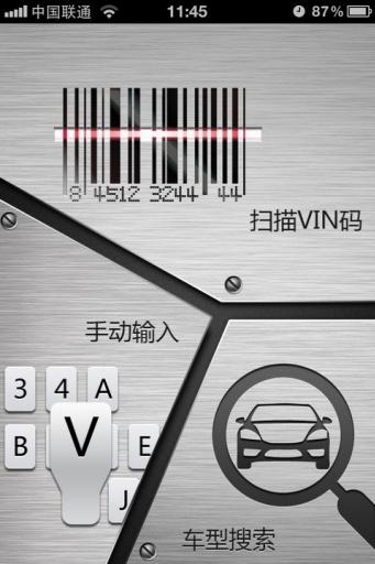 汽车身份证 工具 App-愛順發玩APP