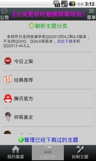 QQ主题更新器截图1