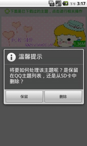 QQ主题更新器截图2