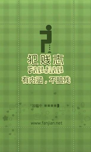 玩書籍App|犯贱志免費|APP試玩