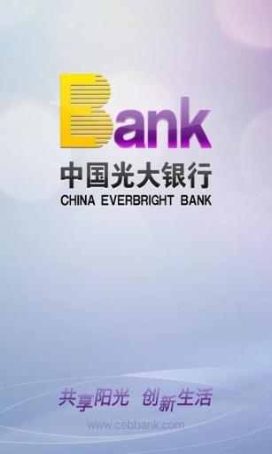 光大银行手机银行