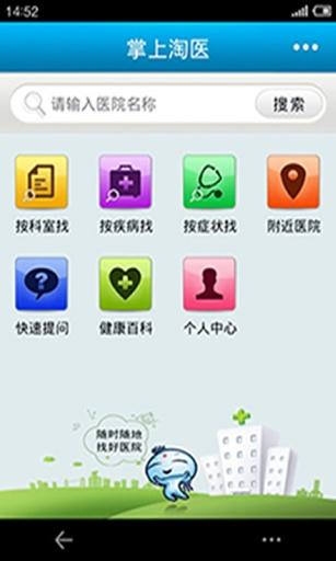 掌上淘医(HD版)|玩生活App免費|玩APPs