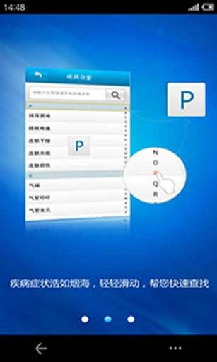 掌上淘医(HD版) 玩生活App免費 玩APPs