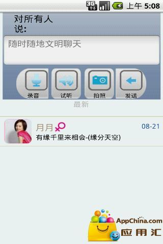 【免費社交App】推推聊天室-APP點子