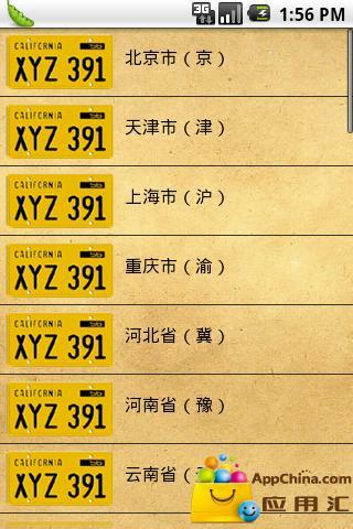 中国车牌号的识别