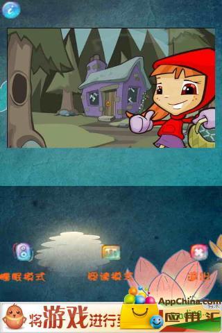 儿童故事—小红帽