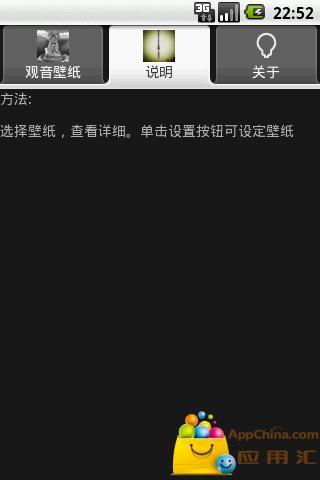 观音壁纸 工具 App-愛順發玩APP