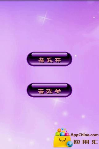 【免費益智App】寿司连连看-APP點子