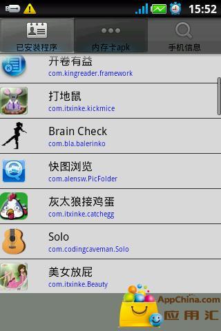 apk管理器 工具 App-癮科技App