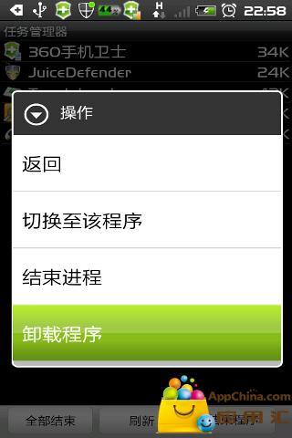 省电任务管理器 工具 App-癮科技App