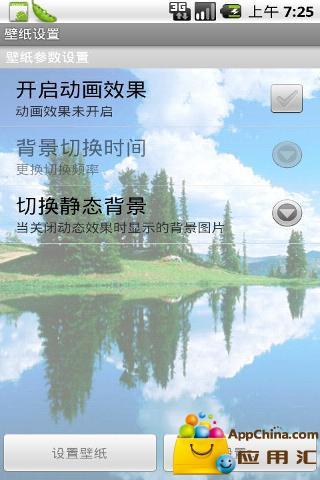 世界最美蓝天白云动态壁纸截图1