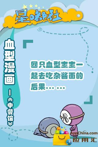漫嘟周刊(第11期) 玩書籍App免費 玩APPs