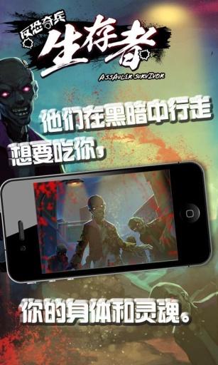 反恐奇兵-生存者 射擊 App-愛順發玩APP