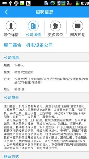 人才直通车(福建) 生產應用 App-愛順發玩APP