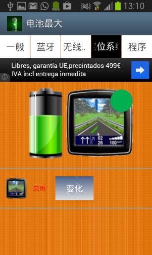 玩生活App|电池最大保护免費|APP試玩