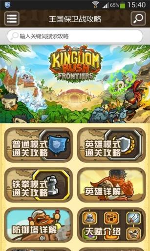 玩吧社区 for 王国保卫战截图1