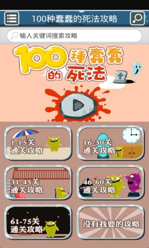 老板的100种死法App Ranking and Store Data | App Annie
