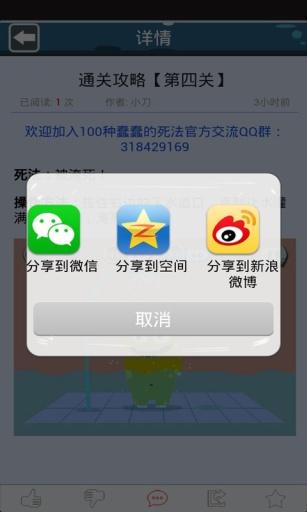 玩遊戲App|玩吧攻略 for 100种蠢蠢的死法免費|APP試玩