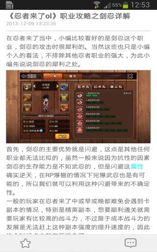 玩遊戲App|天龙八部移动版 魔方游戏助手免費|APP試玩