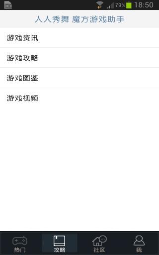 人人秀舞 魔方游戏助手 遊戲 App-愛順發玩APP