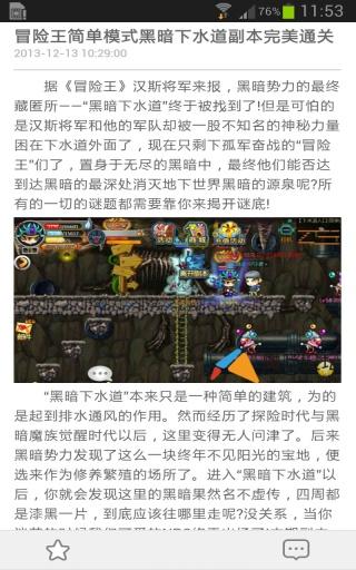冒险王 魔方游戏助手截图3