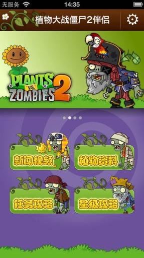 植物大战僵尸2伴侣截图2