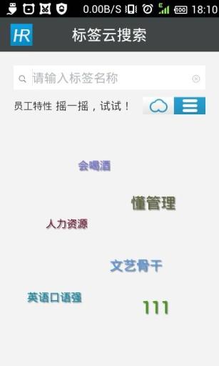 移动s-HR 生產應用 App-愛順發玩APP