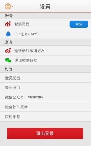 音乐说 媒體與影片 App-愛順發玩APP