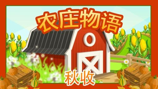 农庄物语:秋收
