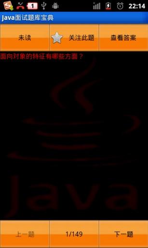 Java面试题库宝典 含答案