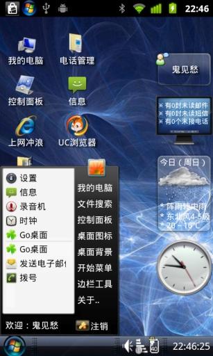 Windows桌面主题截图0