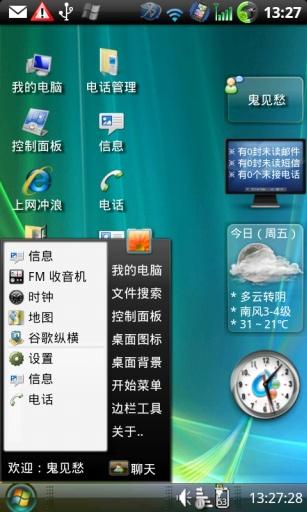 Windows桌面主题截图1