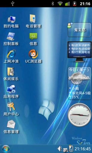 Windows桌面主题截图2
