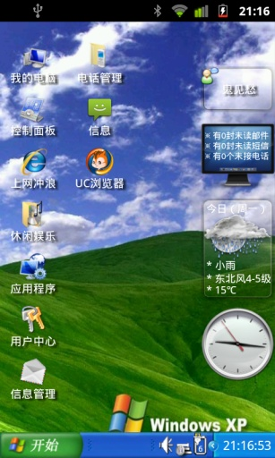 玩免費工具APP|下載Windows桌面主题 app不用錢|硬是要APP