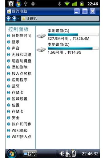 Windows桌面主题截图4