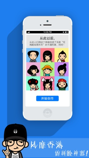MYOTee脸萌(拼出你的卡通头像)截图0