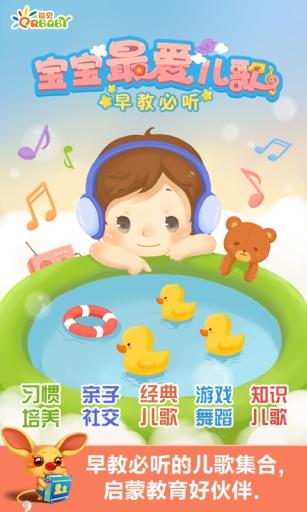 宝宝最爱儿歌-早教启智必听