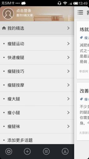 美腿瘦腿 生活 App-愛順發玩APP