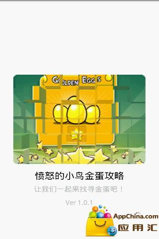 愤怒的小鸟-金蛋攻略 26颗金蛋