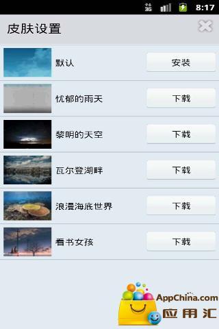中央氣象局app 一周天氣預報帶著走- 免費軟體下載